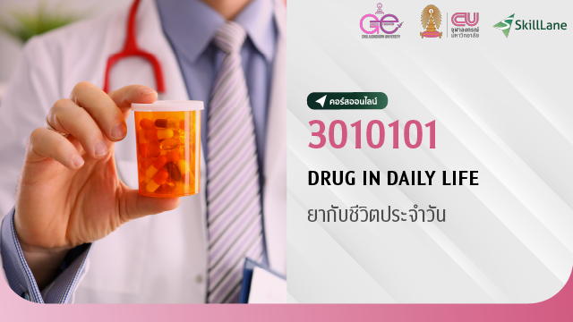 3010101 Drug in Daily Life ยากับชีวิตประจำวัน