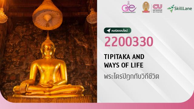 2200330 Tipitaka and Ways of Life พระไตรปิฎกกับวิถีชีวิต