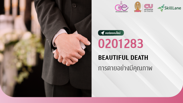 0201283 Beautiful Death การตายอย่างมีคุณภาพ