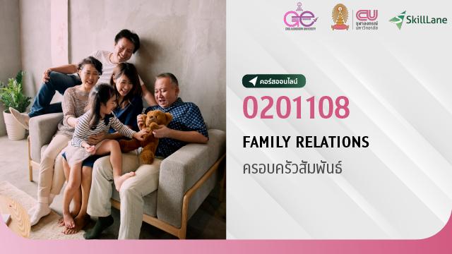 0201108 Family Relations ครอบครัวสัมพันธ์