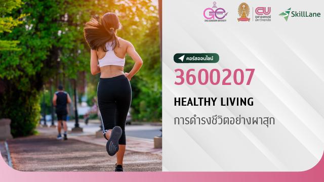 3600207 Healthy Living การดำรงชีวิตอย่างผาสุก