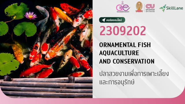 2309202 Ornamental Fish Aquaculture and Conservation ปลาสวยงามเพื่อการเพาะเลี้ยงและการอนุรักษ์