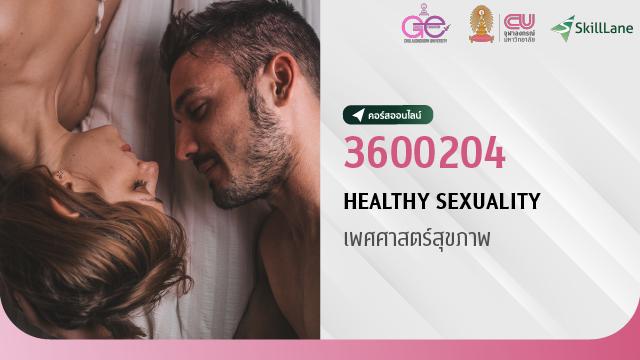 3600204 Healthy Sexuality เพศศาสตร์สุขภาพ
