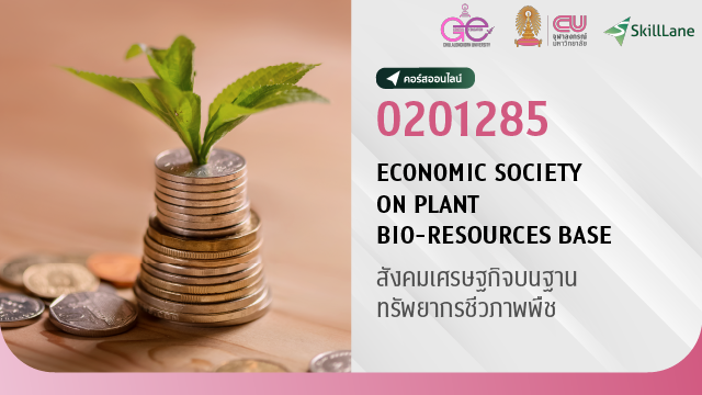 0201285 Economic Society on Plant Bio-Resources Base สังคมเศรษฐกิจบนฐานทรัพยากรชีวภาพพืช