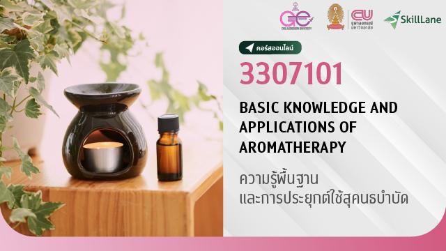 3307101 Basic Knowledge and Applications of Aromatherapy ความรู้พื้นฐานและการประยุกต์ใช้สุคนธบำบัด