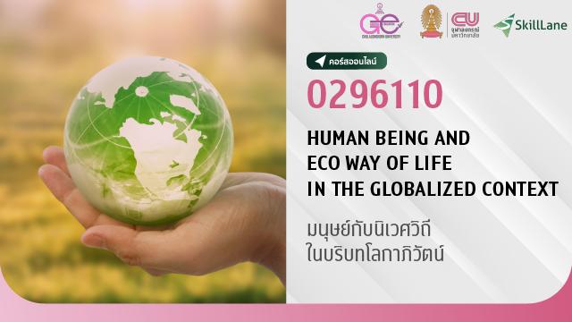 0296110 Human Being and Eco Way of Life in the Globalized Context มนุษย์กับนิเวศวิถีในบริบทโลกาภิวัตน์