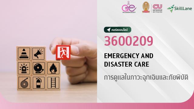 3600209 Emergency and Disaster Care การดูแลในภาวะฉุกเฉินและภัยพิบัติ