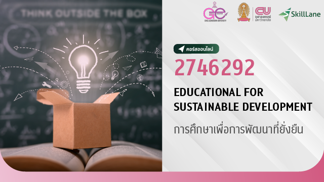 2746292 Educational for Sustainable Development การศึกษาเพื่อการพัฒนาที่ยั่งยืน