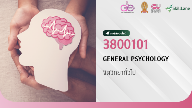 3800101 General Psychology จิตวิทยาทั่วไป