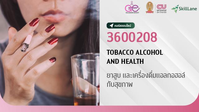 3600208 Tobacco Alcohol and Health ยาสูบ และเครื่องดื่มแอลกอฮอล์กับสุขภาพ