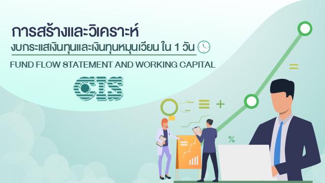 การสร้างและวิเคราะห์งบกระแสเงินทุนและเงินทุนหมุนเวียน ใน 1 วัน (Fund Flow Statement and Working Capital)