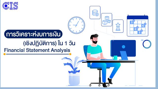 การวิเคราะห์งบการเงิน (เชิงปฏิบัติการ) ใน 1 วัน (Financial Statement Analysis)