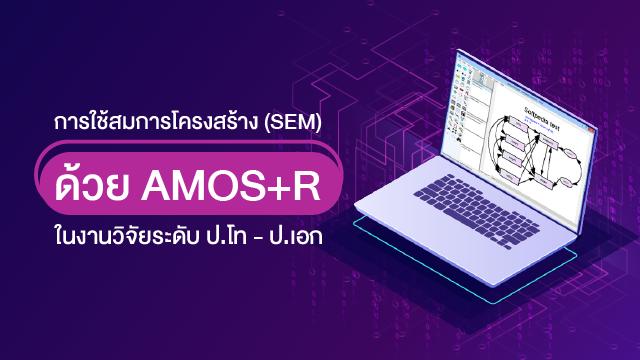 การใช้สมการโครงสร้าง (SEM) ด้วย AMOS+R ในงานวิจัยระดับ ป.โท - ป.เอก