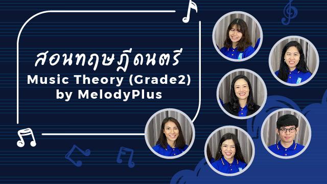 สอนทฤษฎีดนตรี Music Theory (Grade2) by MelodyPlus