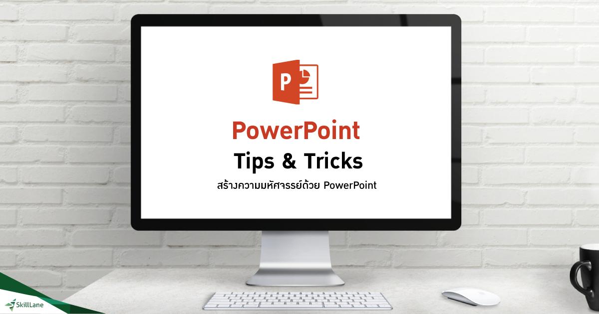 คอร์สออนไลน์ PowerPoint Tips & Tricks สร้างความมหัศจรรย์ด้วย