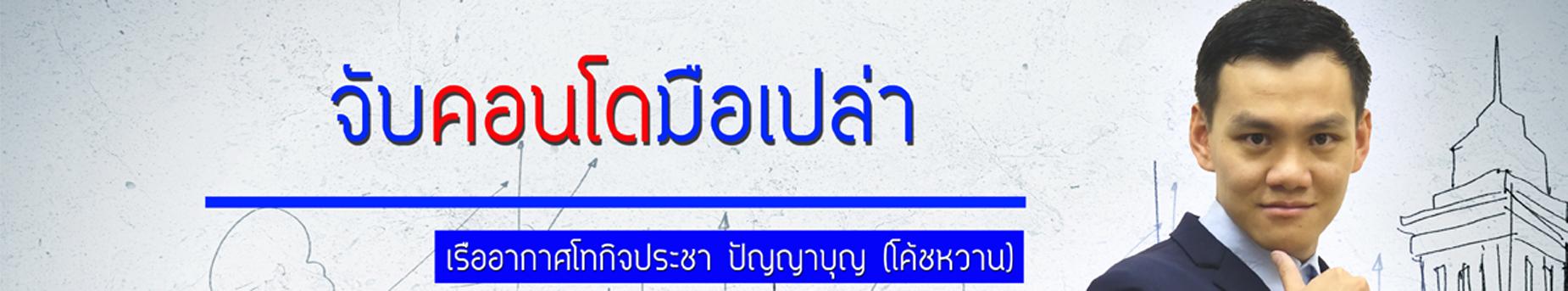 กิจประชา ปัญญาบุญ (โค้ชหวาน) cover photo