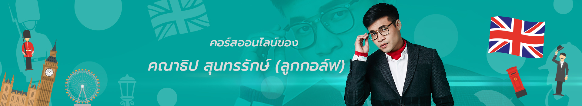 คณาธิป สุนทรรักษ์ (ลูกกอล์ฟ) cover photo