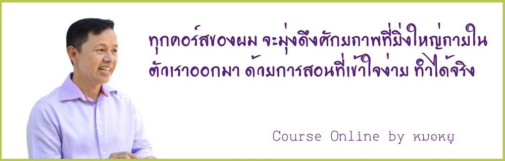 นพ.เกรียงศักดิ์  ลาภจตุรพิธ (หมอหยู) cover photo