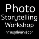 ถ่ายรูปให้เล่าเรื่อง  Photo Storytelling Workshop