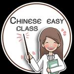 Chinese Easy Classes